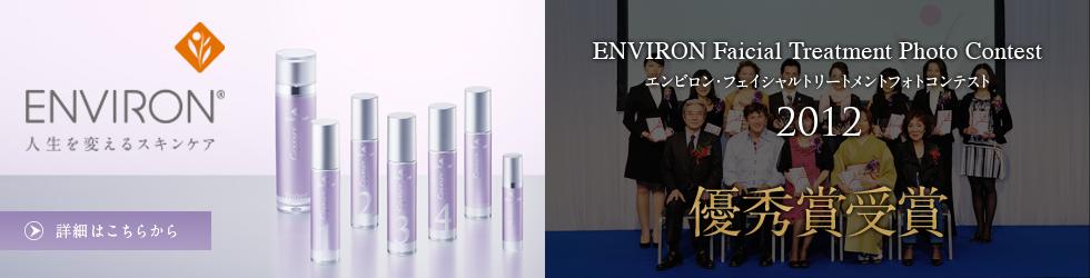 ENVIRON Faicial Treatment Photo Contest エンビロン・フェイシャルトリートメントフォトコンテスト 2012 優秀賞受賞