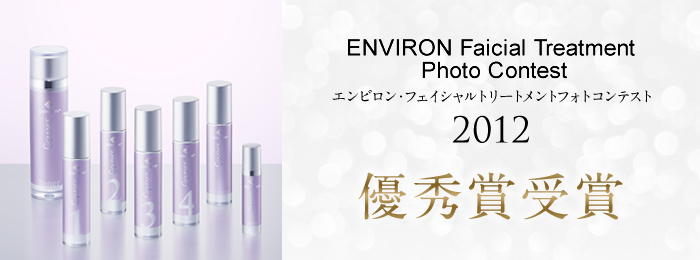 ENVIRON Faicial Treatment Photo Contest 2012 優秀賞受賞