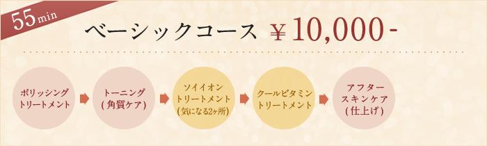 ベーシックコース ¥10,000-