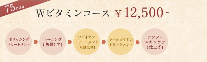 Wビタミンコース ¥12,500-