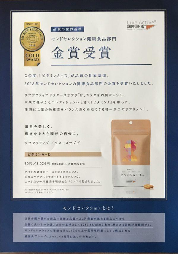 モンドセレクション健康食品部門 金賞受賞